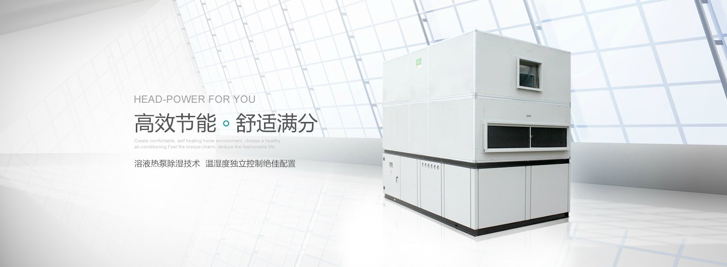 Guangdong hot & Air Conditioning Co  Ltd website